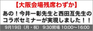 あの!今井一彰先生と西田亙先生のコラボセミナーが実現しました!!