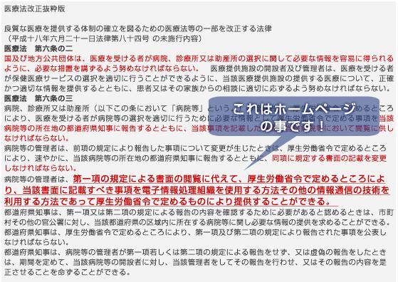 ホームページ開設は「コンプライアンス(法令遵守)」に対応。イメージ